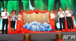 四川茶产业将以川茶品牌国际化战略开启全新征程