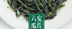 六安瓜片:中国最复杂的绿茶。【下】