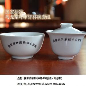 茶具-审评茶具-白瓷审评杯碗套组