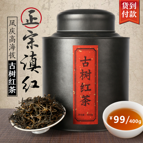 云南滇红 凤庆高海拔古树红茶 极佳耐泡度 铁罐400g装