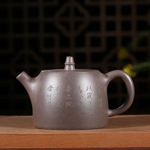 紫砂壶-青灰泥-刻字汉铎壶3号470cc