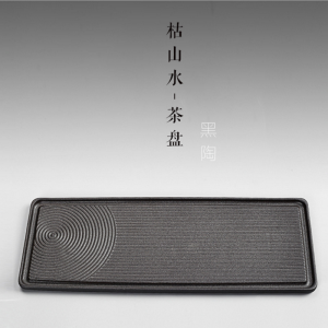 茶盘 黑陶 枯山水玄纹茶盘(长方)不含图中茶具