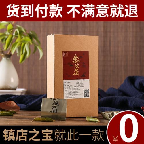 金骏眉1號-红茶贵族-武夷山好滋味40g