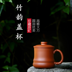 茶具-茶杯-竹韵盖杯