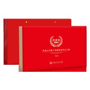 赛事茶-第十四届春茶赛优质奖-水仙96g