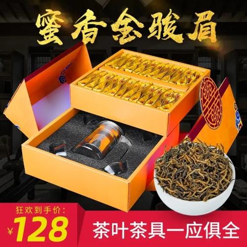礼盒装-金骏眉-茶和天下茶叶茶具套装250g(含提袋)