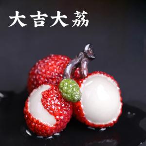 茶具-茶宠-变色荔枝