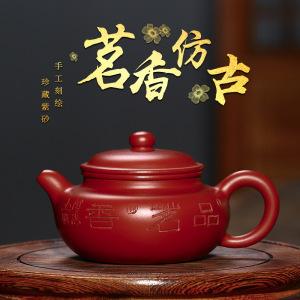 茶壶-紫砂壶-茗香仿古壶190cc